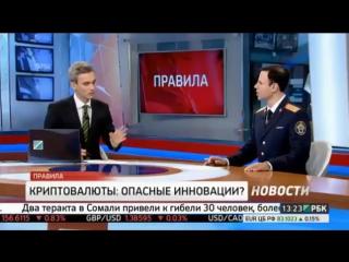 Следственный Комитет России о Bitcoin - BitNovosti.com