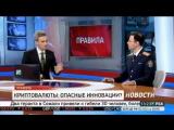 Следственный Комитет России о Bitcoin - BitNovosti