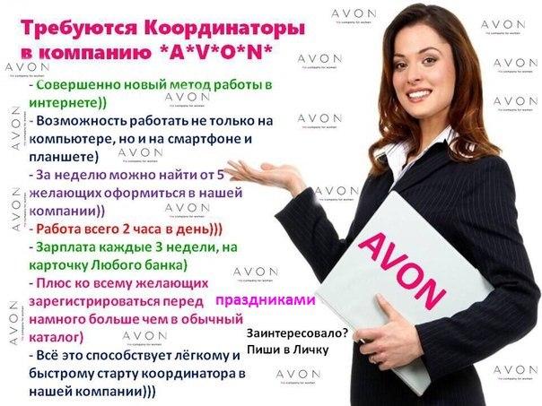 Добро пожаловать в мир бизнеса и красоты AVON