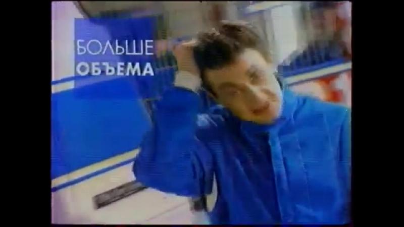 Рекламный блок (ОРТ, 19.10.1997) Fanta, Elseve, Эффералган, Simenes, Mertinger, Pringels, Довгань-Шоу, Sunlight, Golden Lay, Mer