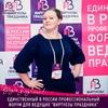Olga Klyukina