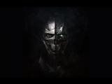Трансляция Dishonored 2. Играют Евгения Корнеева и Артем Комолятов