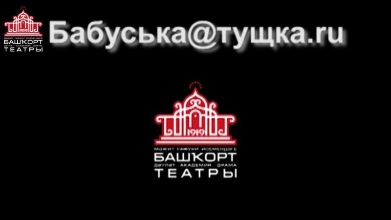 Башдрамтеатр представляет...