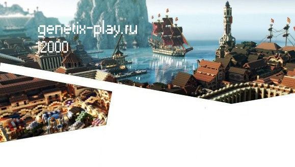 сервер Genetix World версии 1.0.х Minecraft PE