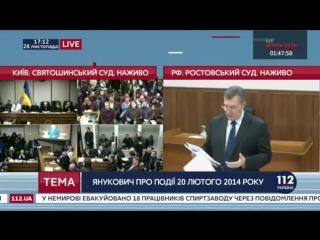 В.Янукович - Я пытался остановить кровопролитие любыми средствами