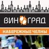 Вино-Град алкогольный бутик Челны