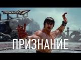 TEKKEN 7 – трейлер «Признание»