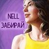 Певица Nell - Забирай
