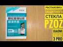 Распаковка защитного стекла PZOZ для Xiaomi Redmi Note 3 Pro