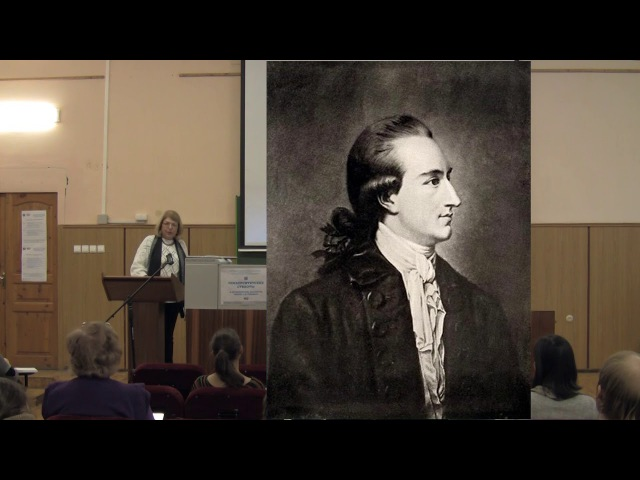 Иоганн Вольфганг Гете и его «вечные темы» (лектор Зоркая М.В. Университетские субботы)