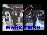ШОК! Майкл Джексон пришел на свадьбу своего племянника