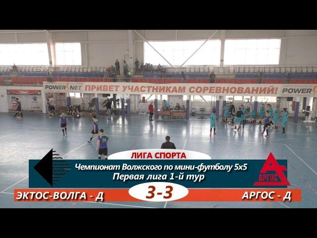 Первая лига. 1-й тур. ЭКТОС-Волга-Д - АРГОС-Д 3-3