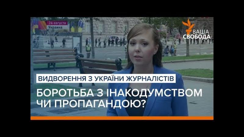 Видворення з України журналістів: боротьба з інакодумством чи пропагандою?   «Ва...