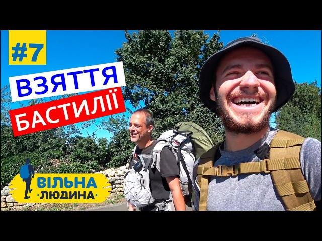 7 Вільна Людина День взятия Бастилии Русские Субтитры