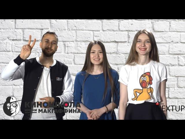 YouTube NextUp | Короче говоря, мы поменялись каналами!