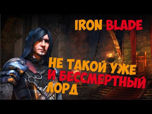 Iron Blade - Не такой уже и Бессмертный Лорд 7