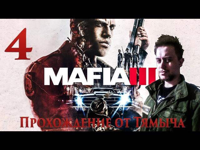 Mafia 3 Прохождение - Линкольн Начинает Мстить Часть 4