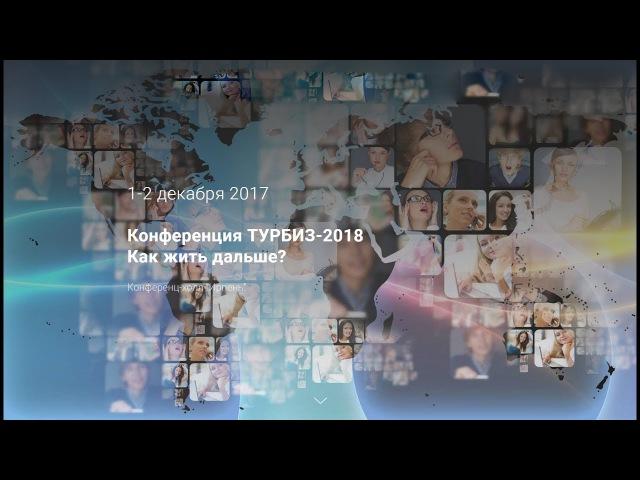 Конференция ТУРБИЗ-2018: Как жить дальше? 1-2 декабря 2017 Конференц-холл