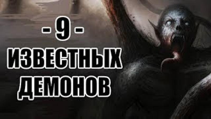 Девятка Известных Демонов 5 (от Фенекса до Гремори)