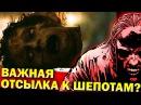 ВАЖНАЯ ОТСЫЛКА К ШЕПЧУЩИМСЯ Бойтесь Ходячих мертвецов 3 сезон финал