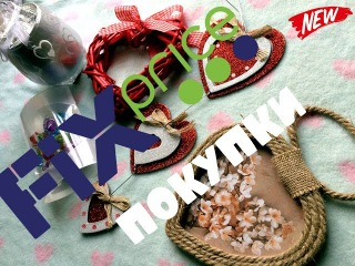Покупки в Fix Price  Новая коллекция ко дню святого Валентина