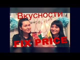 ЕДА ИЗ ФИКС ПРАЙС/Январь 2017/Fix price