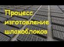 Процесс изготовление шлакоблоков/The process of manufacturing cinder blocks