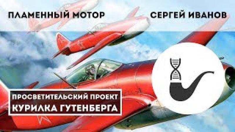Пламенный мотор первые турбореактивные двигатели СССР – Cергей Иванов