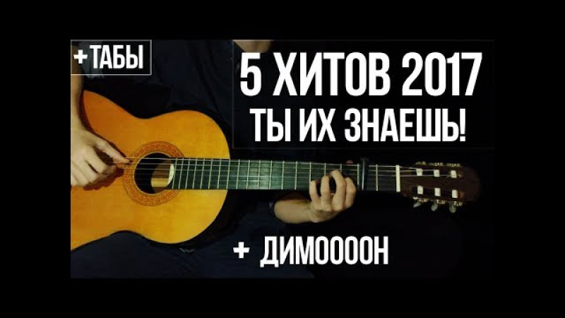 5 САМЫХ Популярных песен 2017 на гитаре ТАБЫ [fingerstyle] | Хиты на гитаре