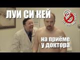 Louis C.K. и Доктор ХУЙ (на русском)