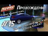 На что способна Toyota Celica? - Прохождение SRS Street Racing Syndicate #15