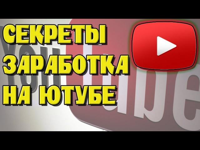 Как заработать на YouTube 💰 Заработок на Ютубе 💸 Бизнес по-русски