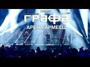 Grafa - Live at Arena Armeec 2017 (Full Concert) HD