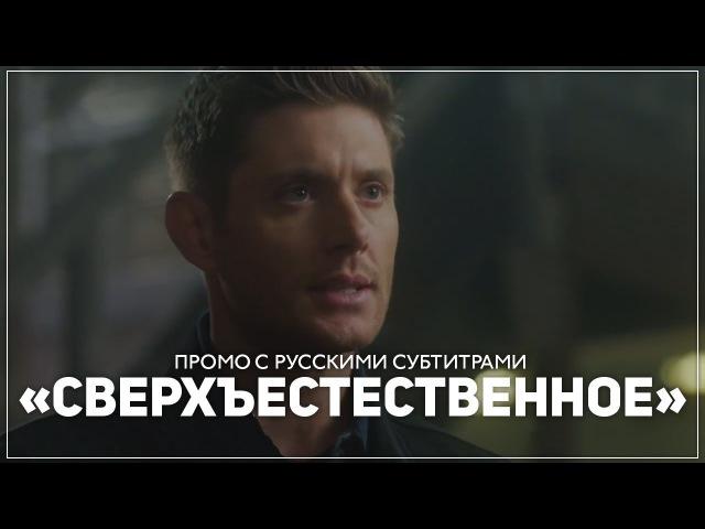 Сверхъестественное — 13 сезон 8 серия (13x08) | Русский Трейлер/Промо