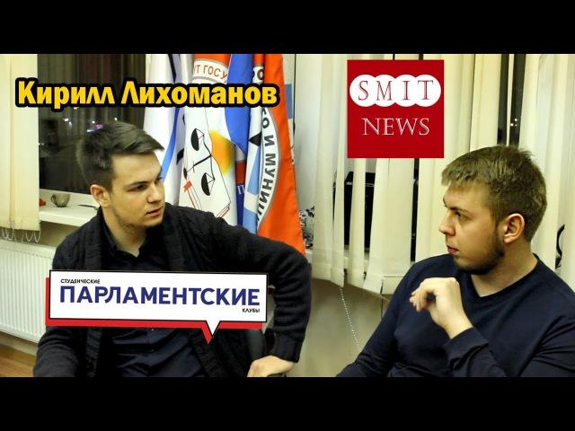 Диалог с Кириллом Лихомановым о Студенческом парламентском клубе и проекте 33 в