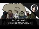 Left 4 Dead 2: Наши ночные похождения! [RPG-Nightwolf]