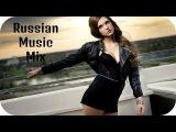 RUSSIAN MUSIC 2017-2018 CLUB DANCE MIX