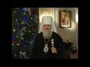 Новогоднее поздравление митрополита Иоасафа 2018