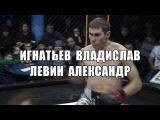 Бой Игнатьев Владислав vs. Левин Александр. ULTIMATUM 4
