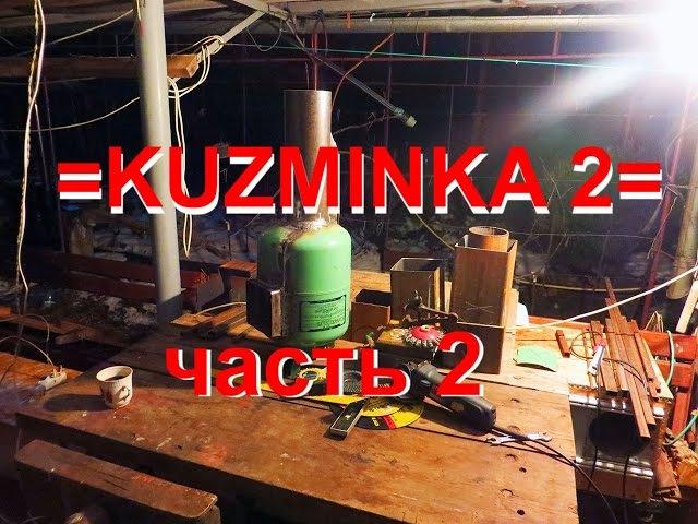 =КUZMINKA 2= (2 часть) Варочная ракетная печь (ROСKET STOVE)