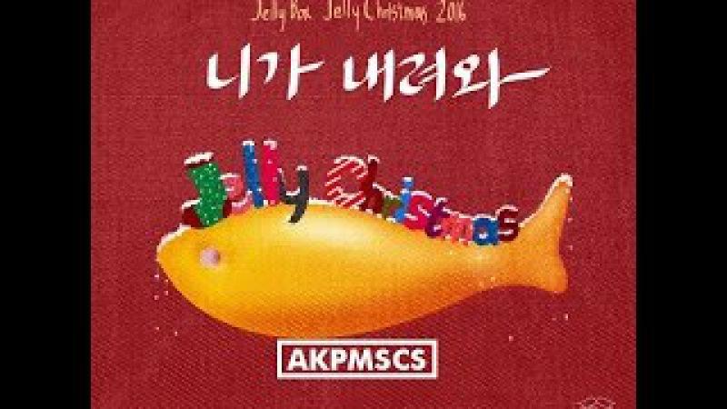 서인국, 빅스 (VIXX), 구구단 (gugudan), 박윤하, 박정아, 김규선, 김예원, 지율 - 니가 내려와
