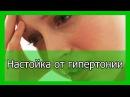 Настойка от гипертонии