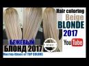Бежевый Блонд 2017 Beige Blonde 2017