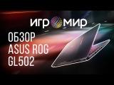Игромир 2016 - Обзор Стенда Asus и Ноутбука ASUS ROG GL502 GTX 1070