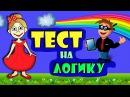 ТЕСТ на ЛОГИКУ Тесты для детей от бабушки Шошо