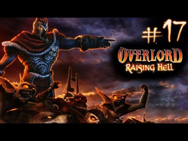 Overlord Raising Hell 17 Как мне в канализации зомби вломили)
