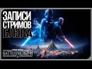 Star Wars: Battlefront II - Прохождение сюжетки [Trial] Xbox One X