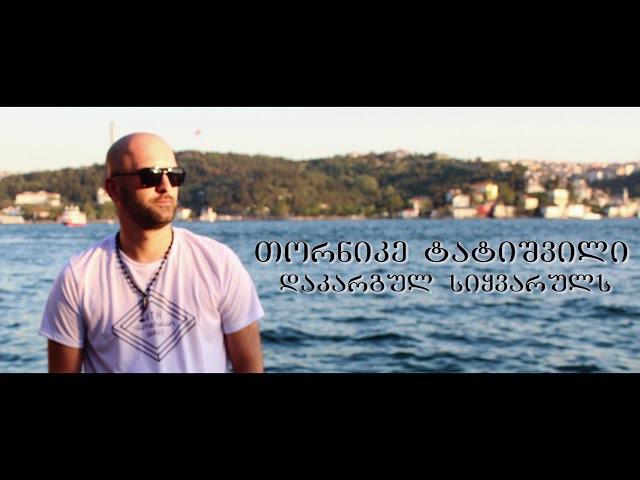 TORNIKE TATISHVILI - dakargul siyvaruls / თორნიკე ტატიშვილი - დაკარგულ სიყვა432