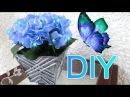 DIY/JARRON/Florero Hecho De Carton/CENTRO DE MESA/Idea Para Decorar 1