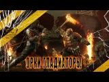 Гладиаторские Бои В Middle-earth Shadow of War 18+ Нарезка